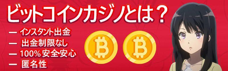 ビットコインカジノとは、結局一体何なの?