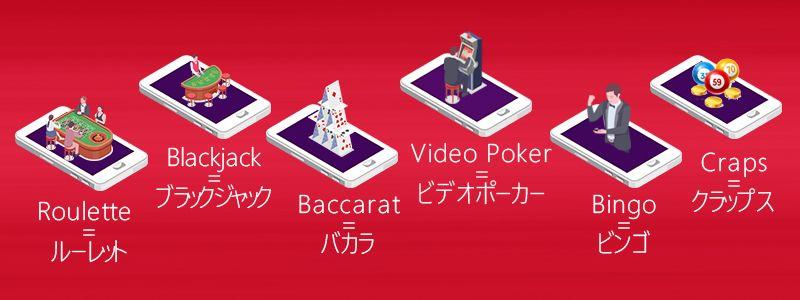 日本のカジノゲーム