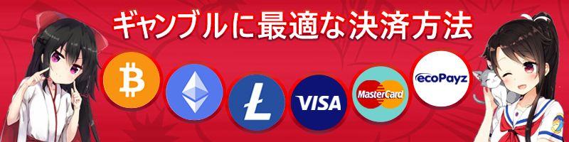 日本のカジノプレイヤーに人気の決済手段