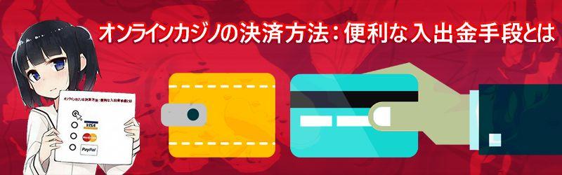 カジノのお支払い方法