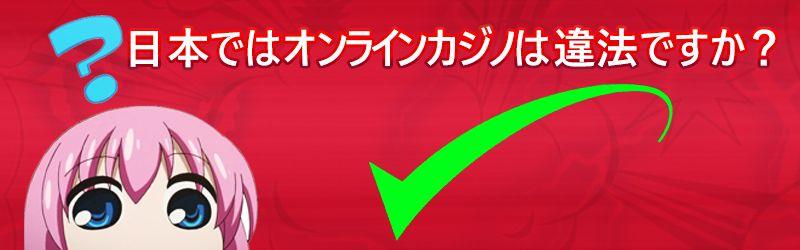 日本の合法カジノ