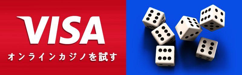 その他のVISA決済対応オンラインカジノ