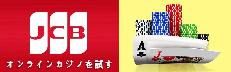 JCBカジノ